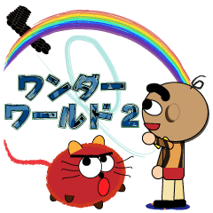 ワンダーワールド2 新キャラ登場!