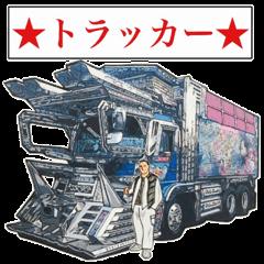 トラッカー第4弾【粋なロンサムロード】
