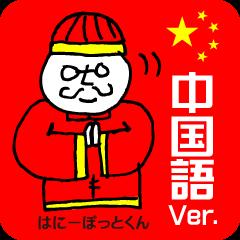 [LINEスタンプ] はにーぽっとくん 4 ~中国語 Ver.~ (1)