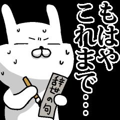 ウサムライさん弐