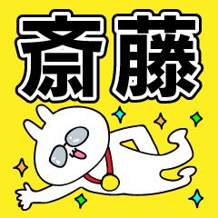 お〜い!斎藤