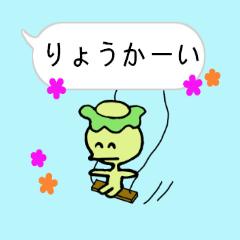 かわいいかっぱちゃん 3 (吹き出し)