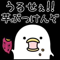 うるせぇトリ★動く
