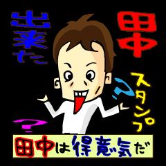 全国の田中さんが使うスタンプです