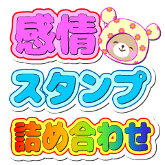 """[LINEスタンプ] Baby Bear """"感情スタンプ詰め合わせ"""""""
