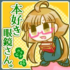 本好き眼鏡さん。