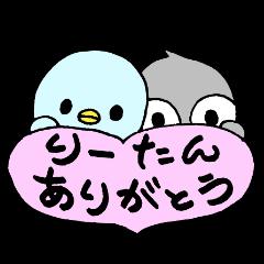■りーちゃん専用の名前スタンプ