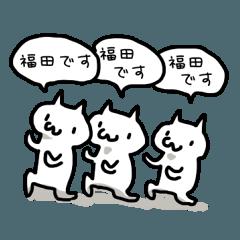 福田さんと福田さんになりたい人のスタンプ