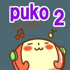 [LINEスタンプ] puko2・ぷこぴぽぱ