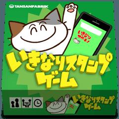 いきなりスタンプゲーム