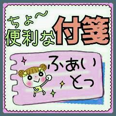 ちょ~便利な付箋のスタンプ