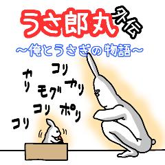 うさ郎丸外伝 ~俺とうさぎの物語~