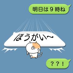 ふぐすま猫田さん6【不思議な吹き出し編】