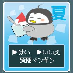夏質問ペンギン(はい・いいえ)