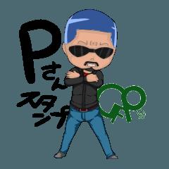 Pさんのスタンプ