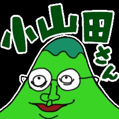 小山田さん