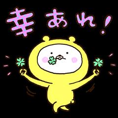 幸福の黄色いシロクマ