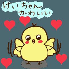 けいちゃんに送るスタンプ【タグ設定対応】