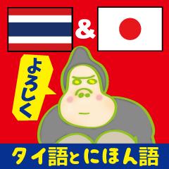 簡単!タイ語!(日本語字幕)