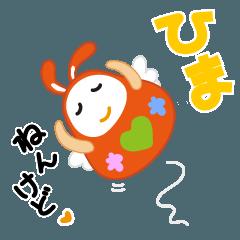 [LINEスタンプ] 金沢生まれの起き上がりねん 3