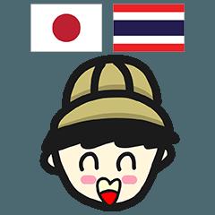 ソムタム君のタイ語日本語トーク