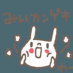 みいちゃんズ基本セットMii cute rabbit