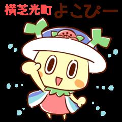 よこぴースタンプ 手描きVer.