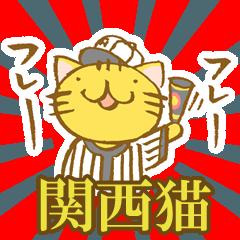 関西弁虎猫