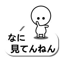 無表情なヤツのツッコミ関西弁