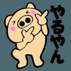 主婦が作ったデカ文字関西弁ブタ
