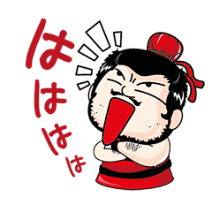 古式中国人