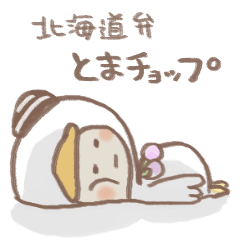 北海道弁 とまチョップ