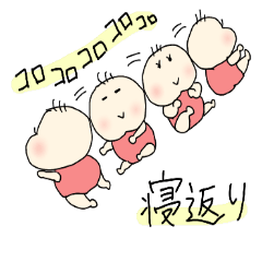ぷにころ姉妹 赤ちゃん妹編