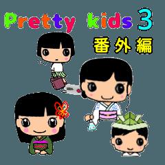 [LINEスタンプ] Pretty kids 3 番外編の画像(メイン)