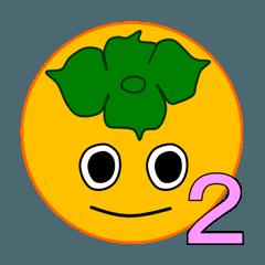 柿(かき) その2