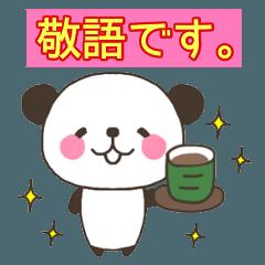 I LOVE パンダ【敬語編】