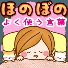 [LINEスタンプ] ほのぼのカノジョ【よく使う言葉】 (1)