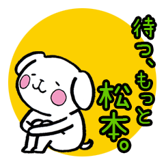 松本さん専用イヌ。