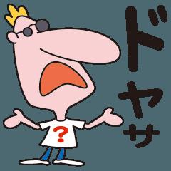関西弁外国人  ソーデ・マンデネン