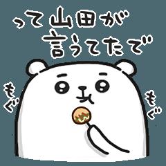ぷるくまさん 関西弁