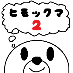 ヒモックマ 2匹目