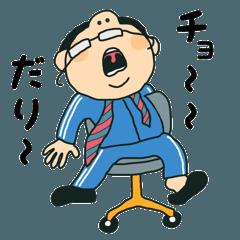 陽気な☆青ジャージ サラリーマン