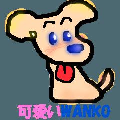 可愛いワンコ(WANKO)