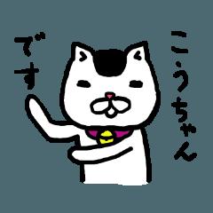 こうちゃん専用スタンプ(ねこ)
