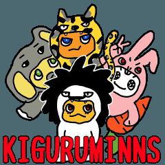 キグルミンズ