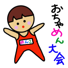 [LINEスタンプ] おちゃめん大会 (1)