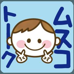 男の子ママ必見♥ムスコトーーク!!(基本)