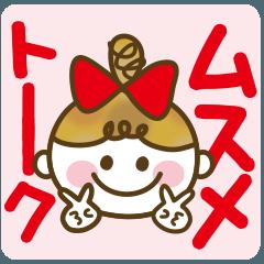 女の子ママ必見♥ムスメトーーク!!(基本)