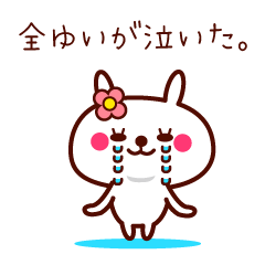 [LINEスタンプ] うさぎのゆいちゃんの画像(メイン)