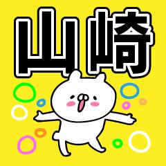 お〜い!山崎